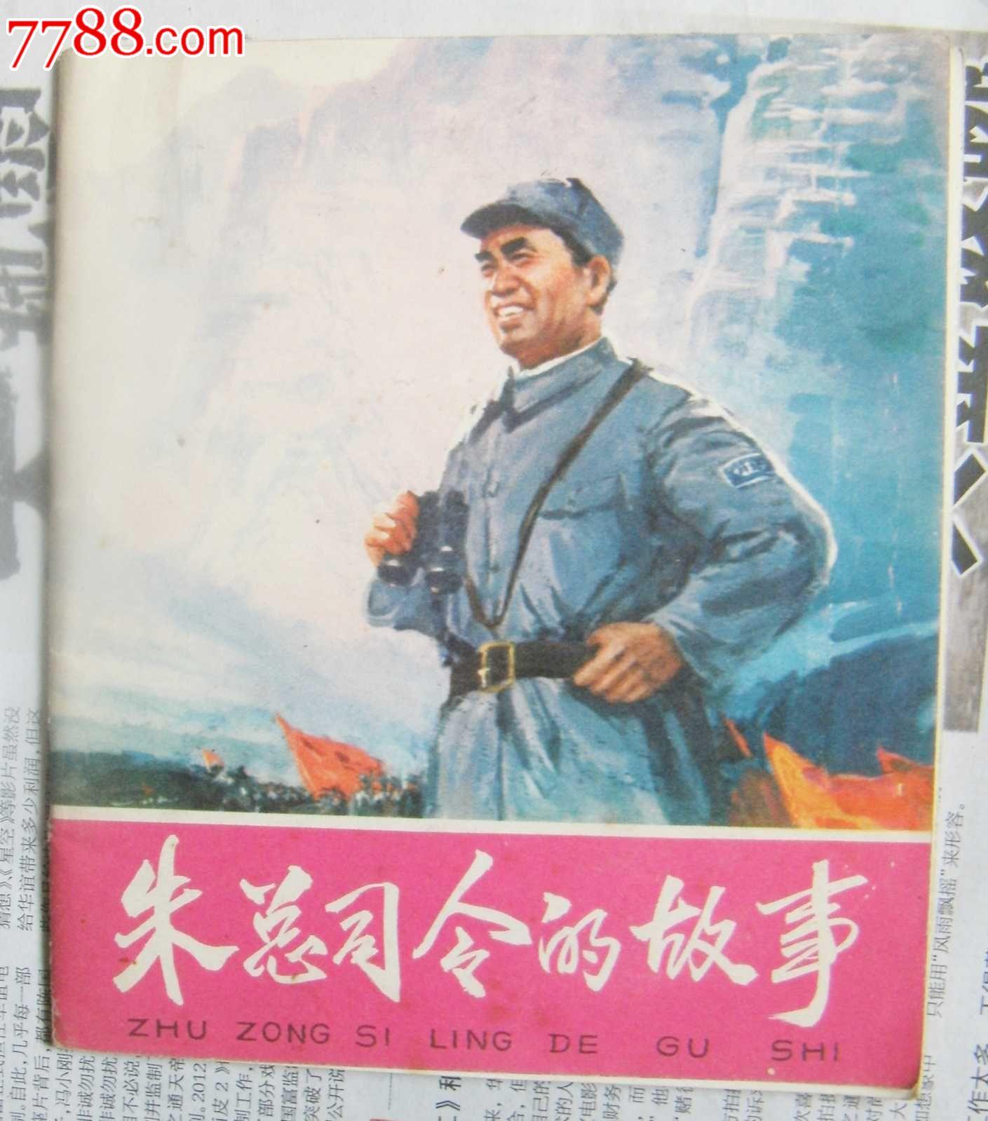 24开连环画(朱德总司令的故事)