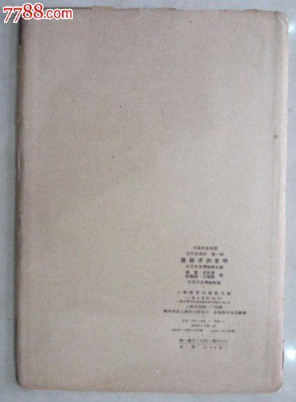 中国历史教学挂图·造纸术的发明(107*70cm)