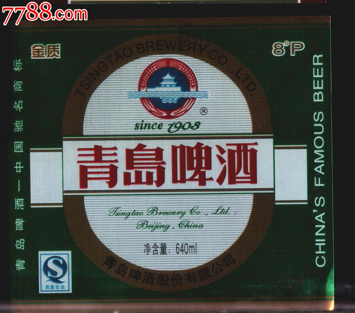 青岛啤酒.-酒标--se16668971-零售-7788收藏__中国