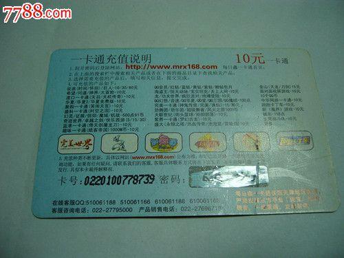 每日鑫一卡通网游充值卡_价格0.5000元_第2张_7788收藏__中国收藏热线