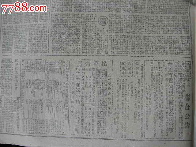 正义报---1951年度农业丰产模范的第二批获奖名单图片