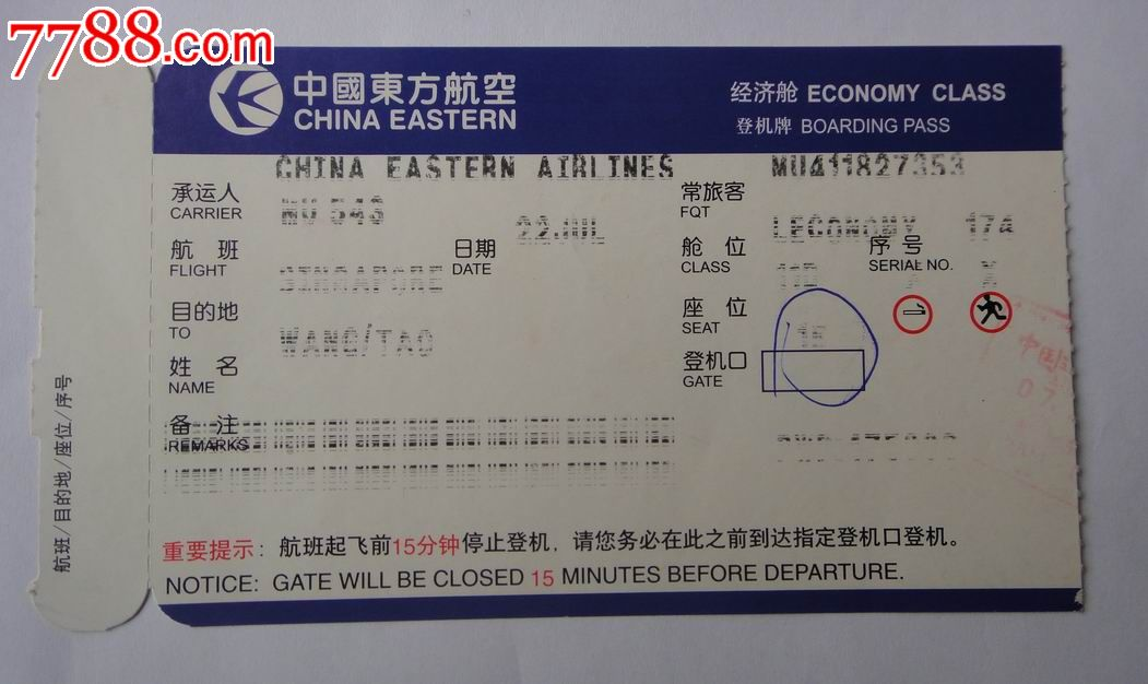 东方航空机票-价格:6元-se16677398-飞机/航空票