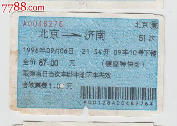 00        ·济南至青岛  9品 ¥15.00      ·包头至北京  9品 ¥15.