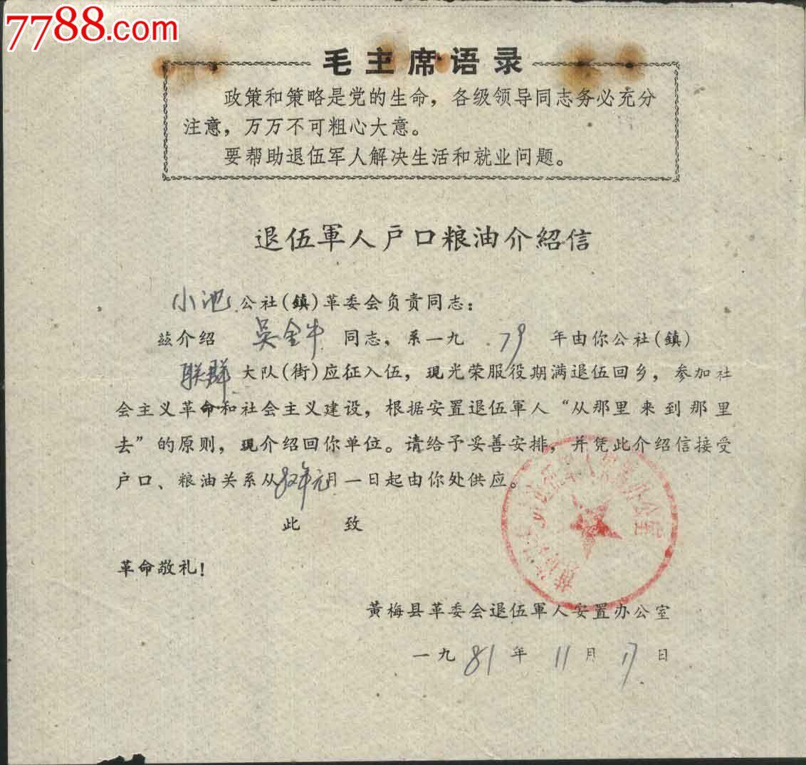 1981年黄梅县革委退伍军人有高粮油介绍信(户口)东莞语录中什么虎门图片