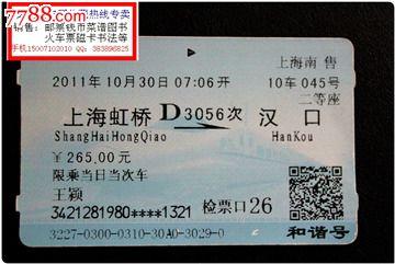 火车票:上海虹桥到汉口.d3056次.2011年.王颖.和谐号.