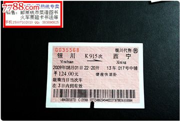 火车票:银川到西宁.k915次.2009年.卧铺.