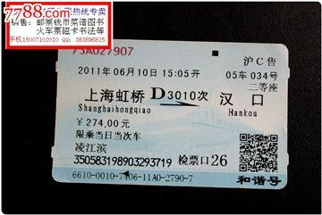 火车票:上海虹桥到汉口,d3010次.2011年.
