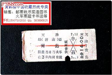 硬卡火车票:天津经济南至青岛.天津站