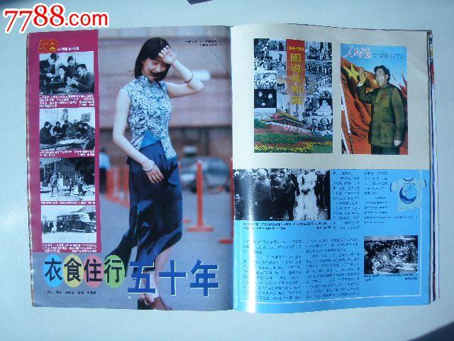 《人民画报》国庆专刊图片