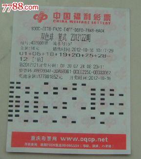 浙江福利彩票网6+1_中国福利彩票