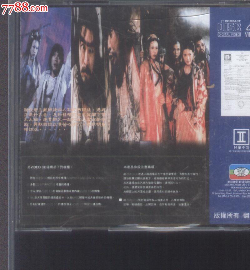 (vcd)西游记--月光宝盒-周星驰等主演