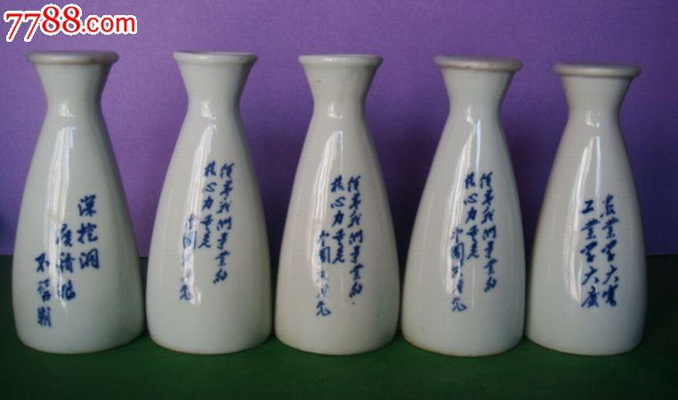 精美陶瓷黑土地手绘图案酒瓶一组