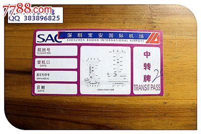 飞机票:深圳宝安国际机场,中转牌