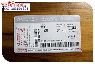 飞机票:东方航空,m2452航班.到达站:武汉.经济舱