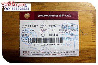 飞机票:吉祥航空,浦东国际机场安检