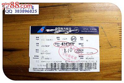 武汉天河机场安检印章.到达站:厦门