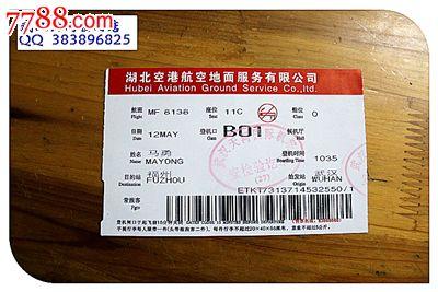 武汉至福州飞机时刻表