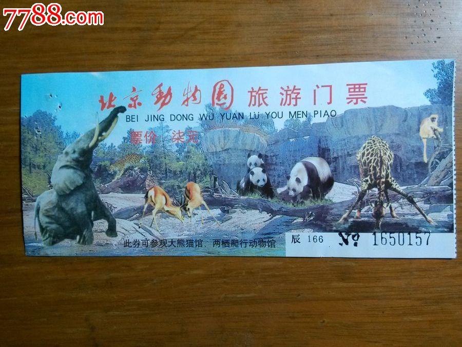 1650157北京动物园_第1张_7788收藏__中国收藏热线