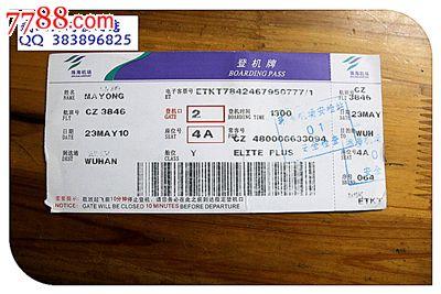 飞机票:珠海机场.cz3846航班