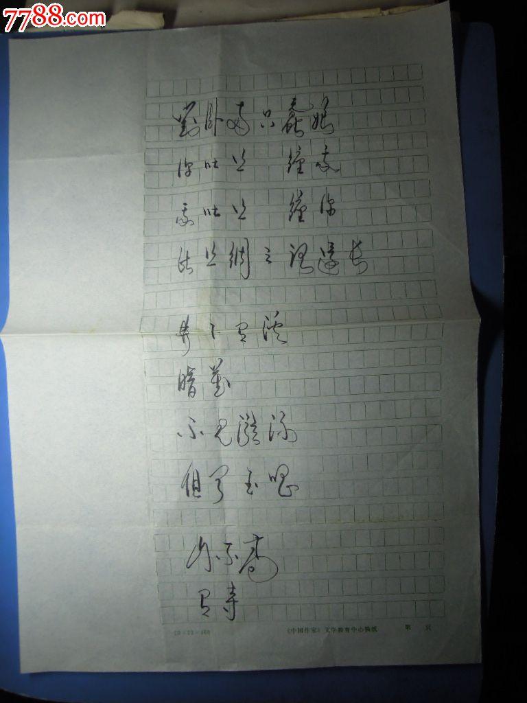 著名诗人叶文福页8开诗稿3页图片