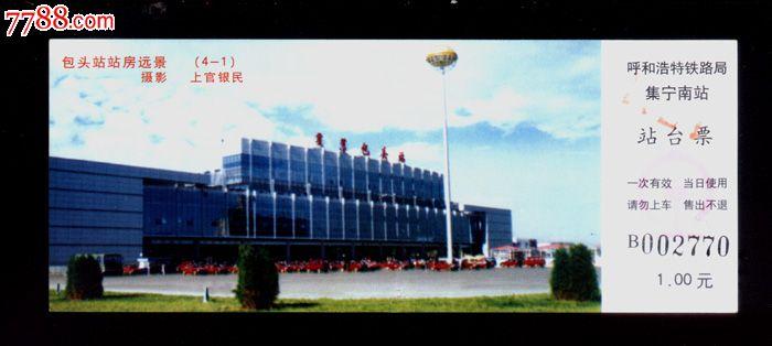 天津到集宁的火车