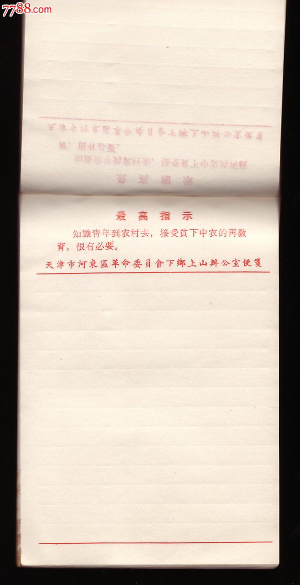 文革信笺纸_价格40元【津诚书屋】