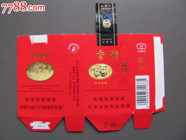 云烟小熊猫牌香烟_云烟(小熊猫)-价格:1元-se16798511-烟标/烟盒-零售