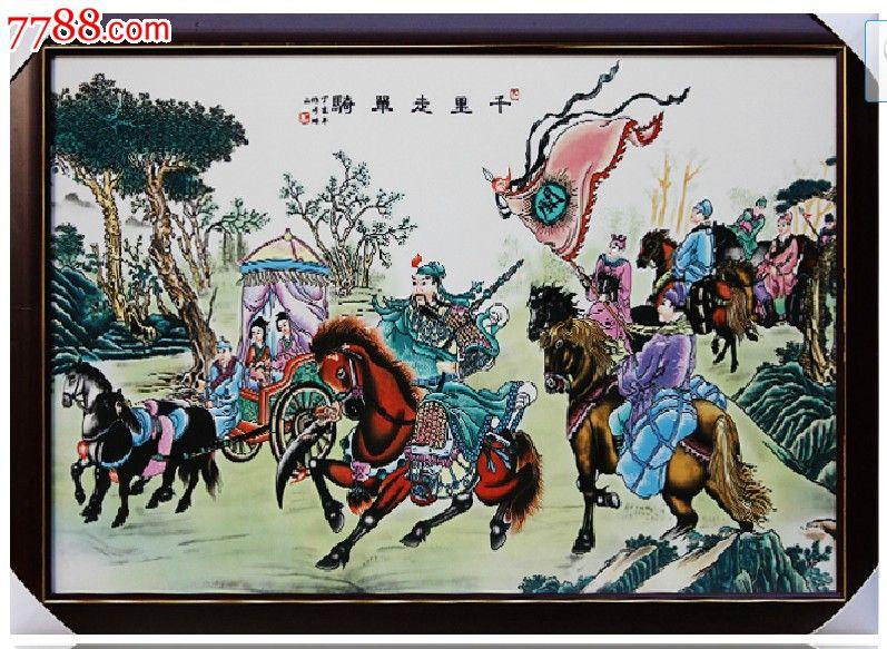 景德镇陶瓷装饰画瓷板千里走单骑