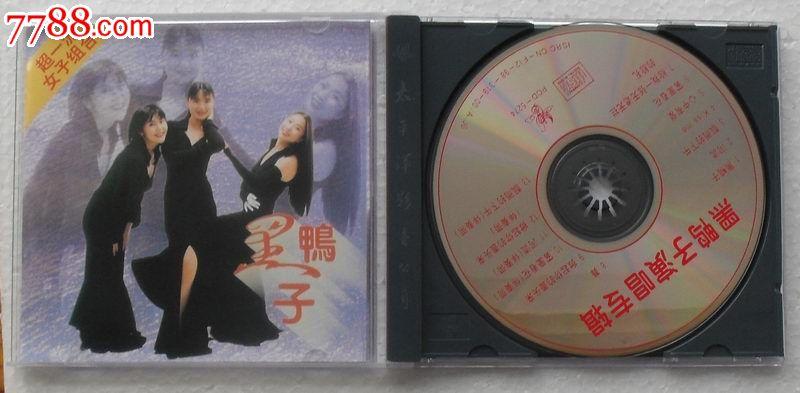 黑鸭子组合首张专辑