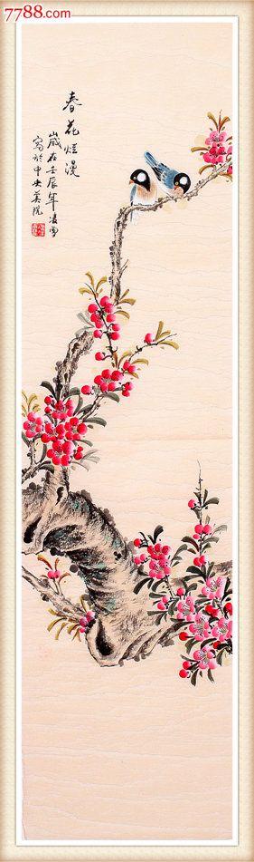 名家国画郭凌雪工笔画花鸟画正品