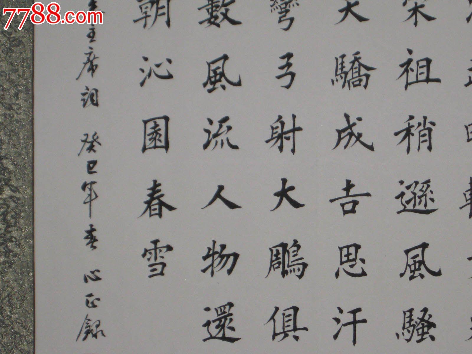 毛主席词 沁园春雪 楷书作品