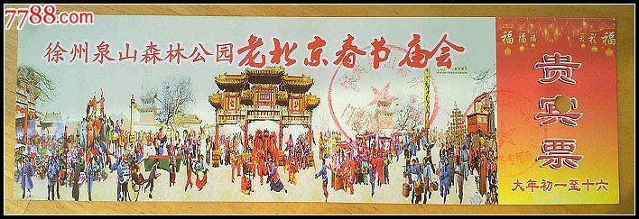 徐州泉山森林公园老北京庙会.jpg