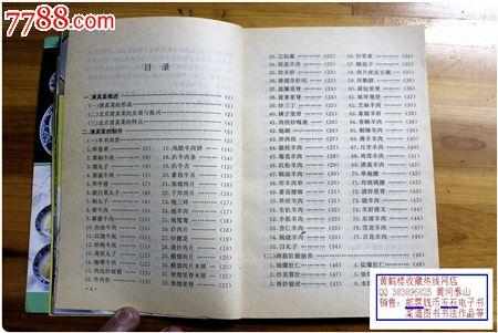 菜谱:清真菜谱.武汉协和医院馆藏图书.