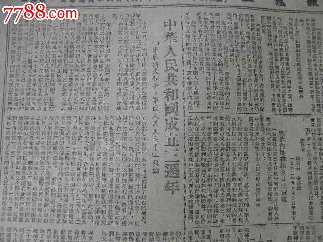 正义报----生日报---国庆典礼阅兵时朱德总司令发布命令19521002图片