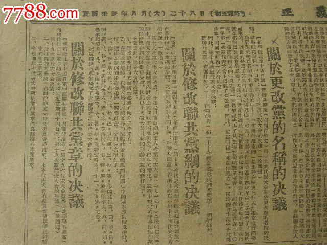 正义报---生日报---苏共更改党的名称,修改党纲,党章的决议19521016图片