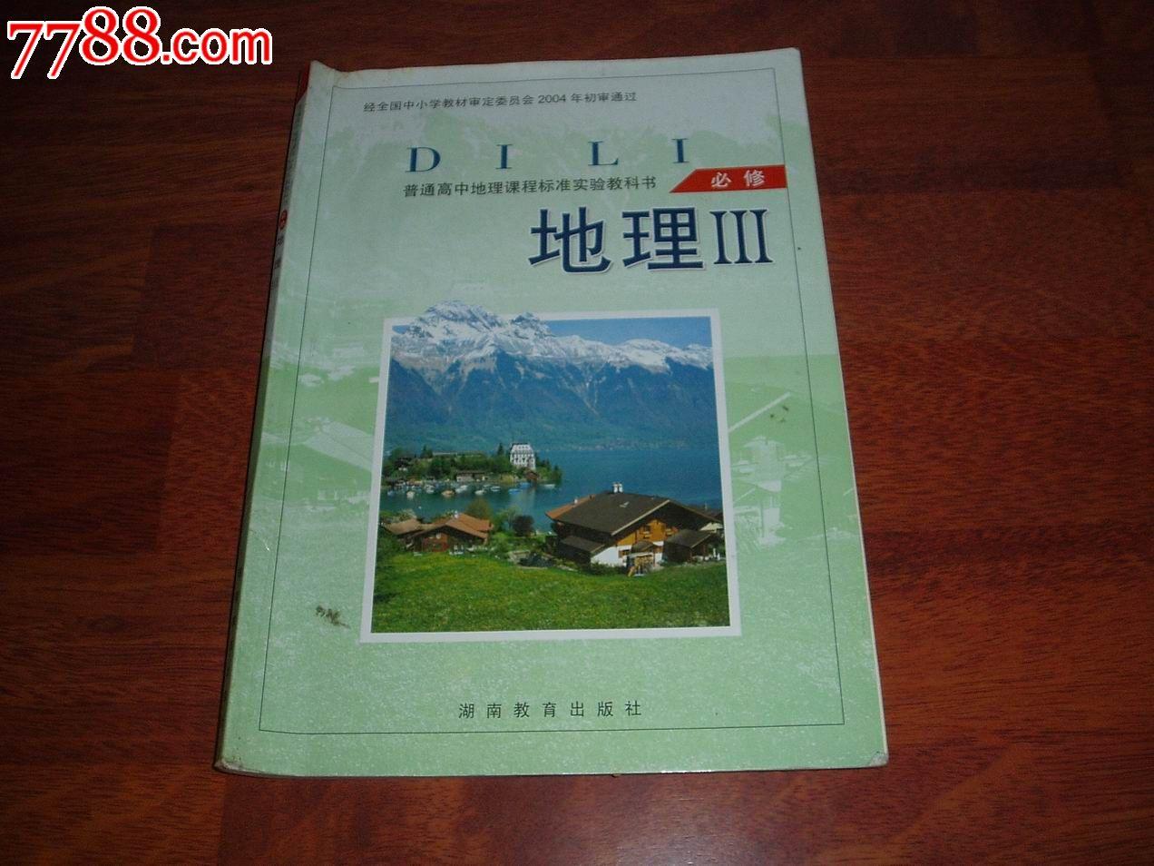 普通高中课程标准实验教科书地理(必修)第三册