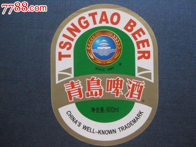 青岛啤酒-se16850637-酒标-零售-7788收藏__中国收藏