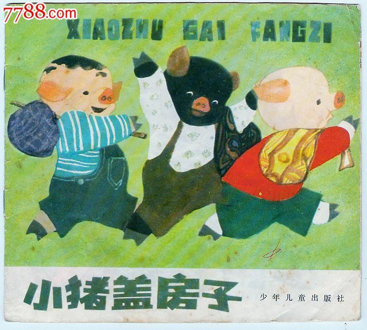 小豬蓋房子(幼兒圖畫故事叢書)