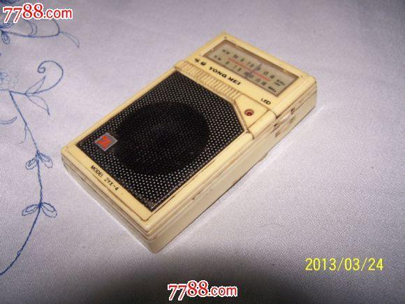 咏梅收音机_议价_第1张_7788收藏__中国收藏热线