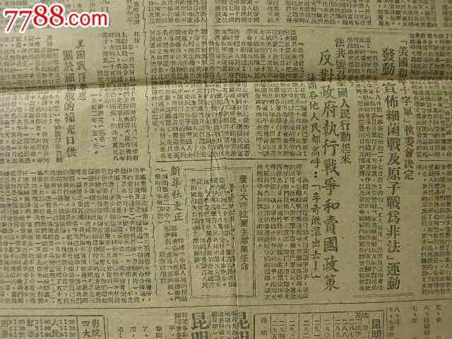 正义报---生日报---南日将军提出严重警告-19520530_议价_第4张_7788图片