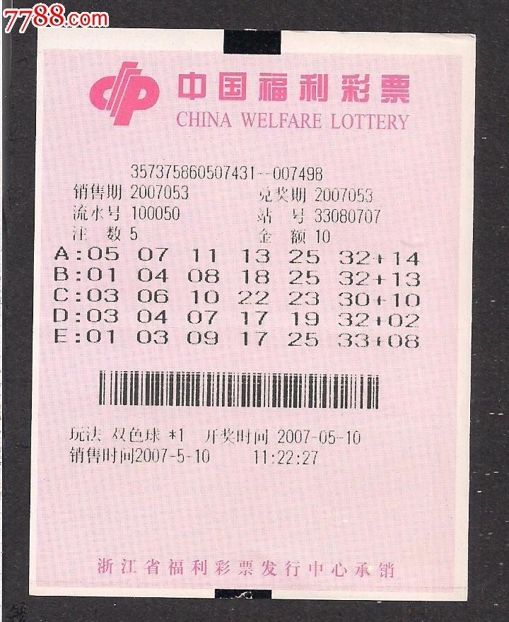 浙江电脑福利彩票_价格0.5000元_第2张_7788收藏__收藏热线