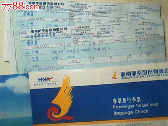 春至海南的机票_旧机票,海南航空,蓝底蓝云天版面,06年广州==三亚