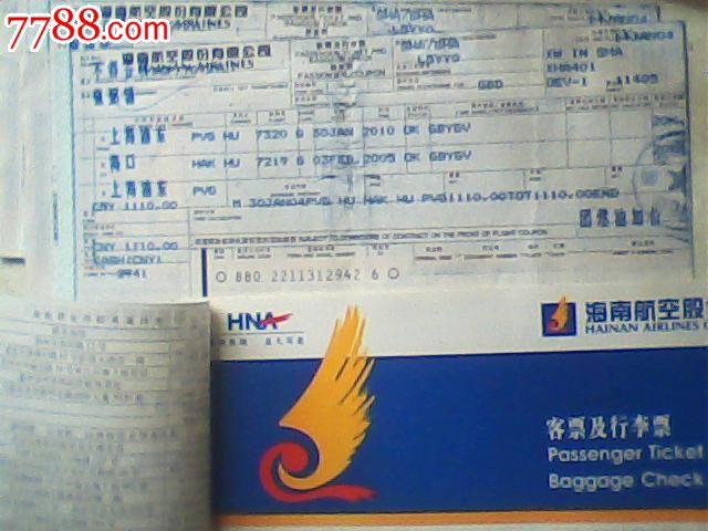 春至海南的机票_旧机票,海南航空,蓝底黄刺猬版面,06年上海浦东==海口