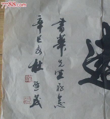 杜建民书法作品一幅【青岛连环和文革书局】