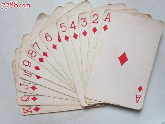 扑克牌_第7张_7788收藏