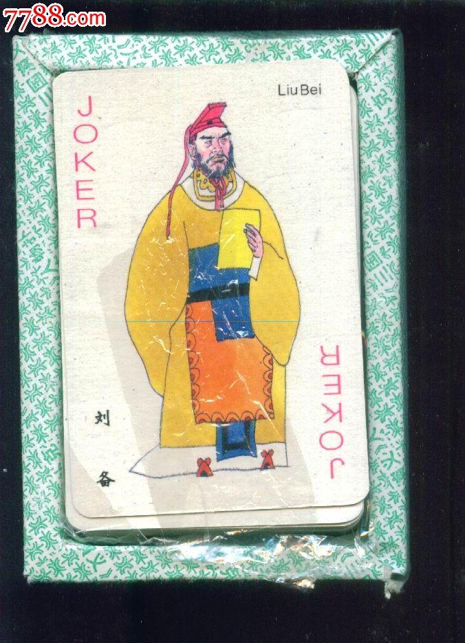 三国演义人物扑克--蜀国人物