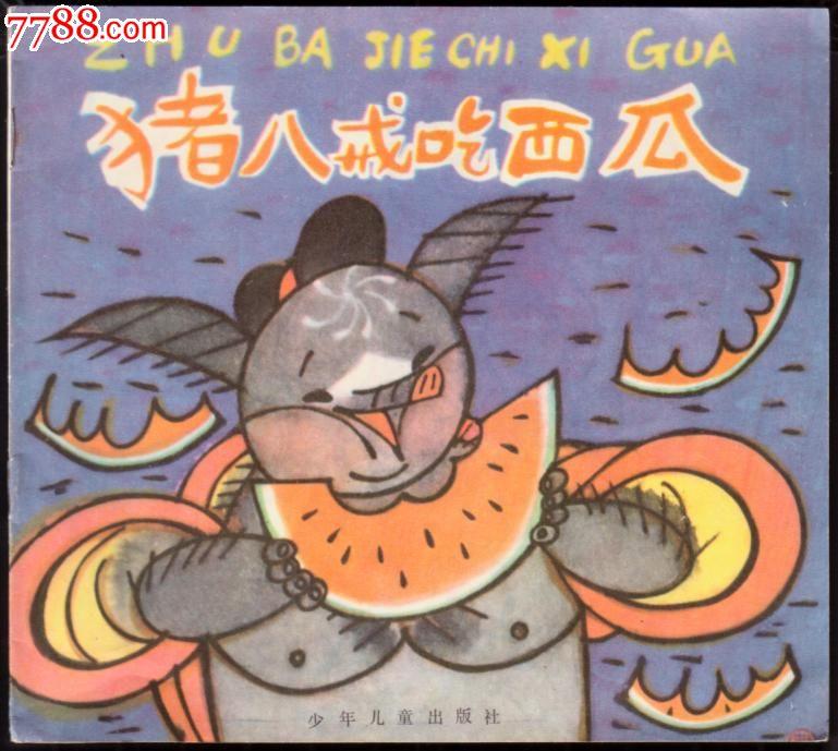 猪八戒吃西瓜(幼儿图画故事丛书)
