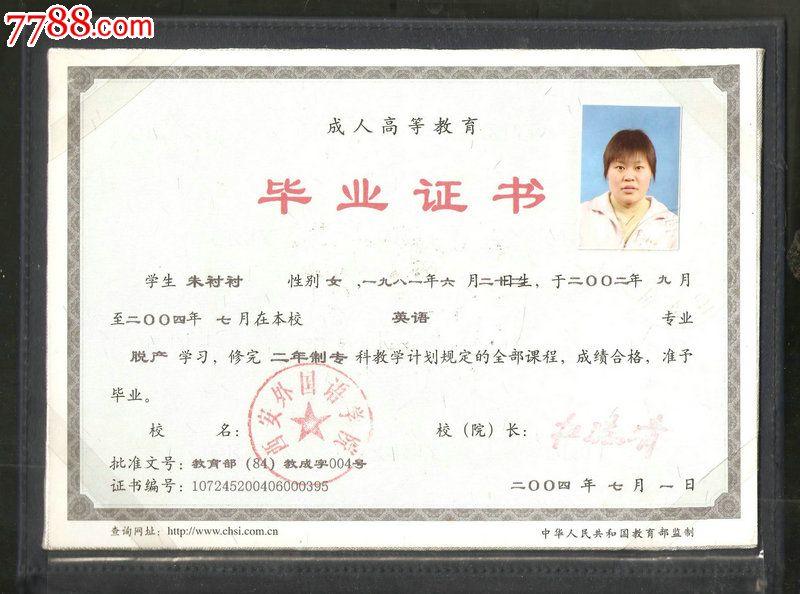 西安外国语学院毕业证书【16开】