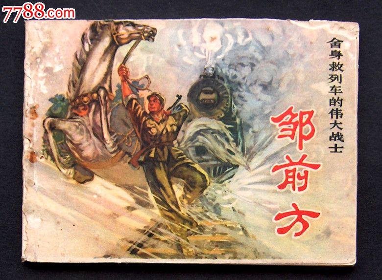 �u前方----�F州版文革精品----��毛�Z毛像(au19788692)_