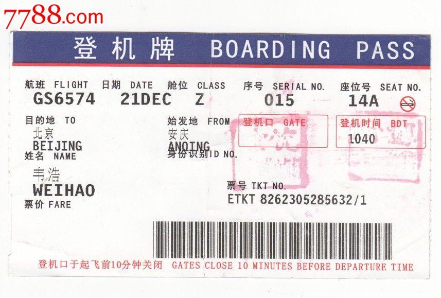 安庆上海机票 厦门飞安庆的机票 上海到安庆 机票